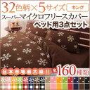 【送料無料】32色柄から選べるスーパーマイクロフリースカバーシリーズ ...