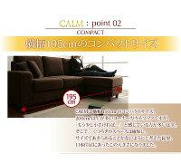 【送料無料】コーナーカウチソファ【CALM】カームアイボリー【】【10P01Mar15】
