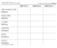 【送料無料】新・国産ポケットコイルマットレスベッド【Waza】ワザ木脚30cmセミシングルSSかため:線径2.0mm【】【10P01Mar15】