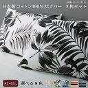 日本製 コットン100% 枕カバー 2枚セット 43×63用 ブラック×グレー【代引不可】