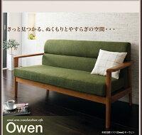 【送料無料】木肘北欧ソファ【Owen】オーウェン1人掛け1Pモスグリーン【】