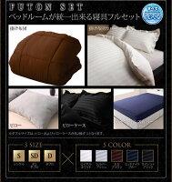 【送料無料】【S】【ブラックミッドナイトブルー】ベッド専用布団付き!カラーが選べる新生活7点セット収納付きベッドタイプ【デュラテクノマットレス付き】シングル【10P01Mar15】