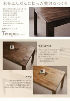 【送料無料】総無垢材ダイニング【Tempus】テンプス【テーブル・オーク(W160)単品】【10P01Mar15】