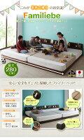 【送料無料】親子で寝られる棚・コンセント付き安全連結ベッド〔Familiebe〕ファミリーベ〔日本製ポケットコイルマットレス付き〕ワイド220〔フレーム〕ウォルナットブラウン大型ファミリー【】