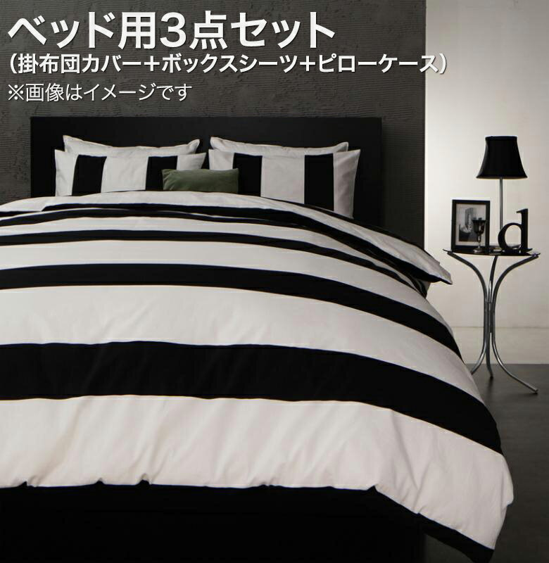 【布団3点セット(カバー付き)】 【送料無料】 イケヒコ ふとんセット リゾート シングルサイズ