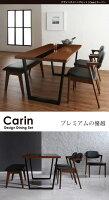 【送料無料】デザインダイニングシリーズ〔Carin〕カーリンテーブル(W150)のみ単品販売【】【P06May16】