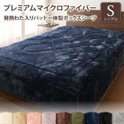 プレミアムマイクロファイバー 贅沢仕立てのとろける毛布・パッドシリーズ 〔gran+〕グランプラス パッド一体型ボックスシーツ単品 発熱わた入り シングル ディープグリーン【代引不可】