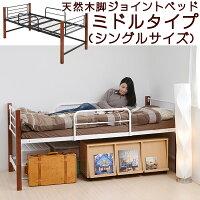 【送料無料】天然木脚ジョイントベッドミドルタイプシングルサイズ【】