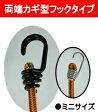 バンジーコード(フック付伸縮ロープ)5×400mm BC-5409(混色)【あす楽対応】