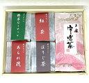【送料無料】 「京せんべいと人気の宇治茶 かぶせ玉露(朱鷺)