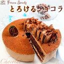 【送料無料】【とろけるショコラのフローズンスイーツ】誕生日 ケーキ お祝い スイーツ 冷凍 すぐ食べられる 半解凍 セミフレッド かわいい 映え 不二家 フジヤ ふじや