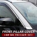 トヨタ 新型RAV4 50系 フロントガラスモール Aビレットアトリ...