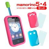 mamorino5 マモリーノ5 マモリーノ4 マモリーノ3 ケース F-03J カバー 保護フィルム セット mamorino3 mamorino4 カバー まもりーの シリコン ソフト au ジュニアケータイ docomo キッズケータイ 光るシリコンケース