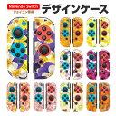 Nintendo switch Joy-Conケース 花柄