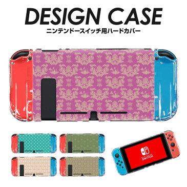 Nintendo switch ケース ハードケース Joy-Conケース 任天堂 スイッチ ジョイコン Joy-Con コントローラー スイッチケース カバー デザイン かわいい おしゃれ