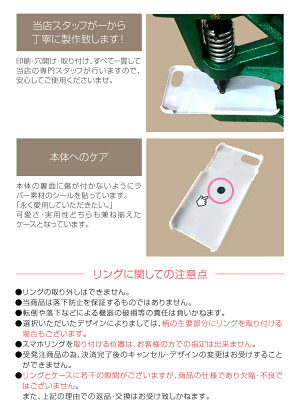 スマホケースハードケースハードケース全機種対応iPhoneXiPhone8iPhone8PlusiPhone7iPhone7PlusiPhoneSEXperiaSO-02KSO-01KSOV35701SOAQUOSSH-01KSH-03JSHV41701SHGalaxyスマホカバーハードケース携帯ケースかわいいデザイン手帳【グローバル】