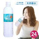 【送料無料】 飲料水 525ml 24本セット ケイ素の恵 ...