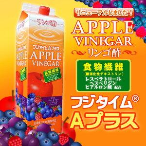 モンドセレクション金賞受賞のリンゴ酢フジタイムがリニューアル!ご家族みんなでおいしいりん...