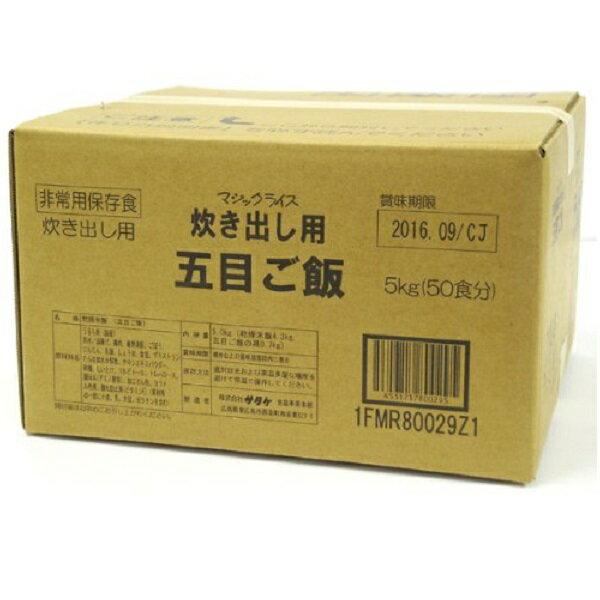 サタケ マジックライス 炊き出し用 五目ご飯×2【クレジット決済のみ】(KK):T-富士薬品