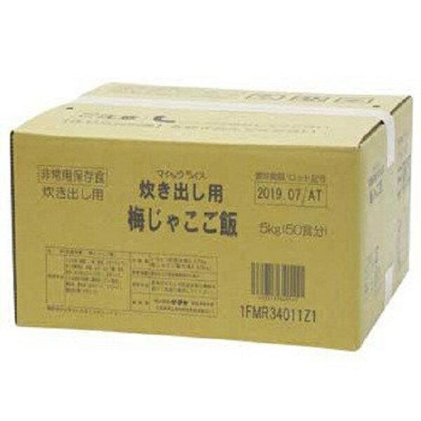 サタケ マジックライス炊き出し用梅じゃこご飯×2【クレジット決済のみ】(KK):T-富士薬品