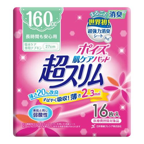 ポイズ 肌ケアパッド 超スリム 長時間も安心用 16枚×24パック クレシア SH【直送...