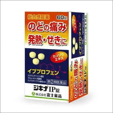 ★【第(2)類医薬品】 ジキナIP錠 (60錠)風邪薬 富士薬品 置き薬 甘草配合