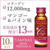 【コラーゲンドリンク】キャミレールドリンクプレミアムIII50mL10本入り(富士薬品