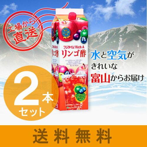 りんご酢 フジタイムRichA 1800mL×2本セット (リンゴ酢 飲む酢 飲むお酢 健康食...