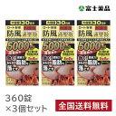 【第2類医薬品】新・ロート防風通聖散錠満量 360錠 3個セ