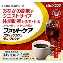 【機能性表示食品】リビタ ファットケア スティックカフェ モカ・ブレンド 3.5g×30袋