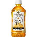 キリン 午後の紅茶 マイスターズ オレンジティー 500ml×24本入り (1ケース) (MS)