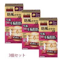 【第2類医薬品】新・ロート防風通聖散錠ZII210錠【3個セット】