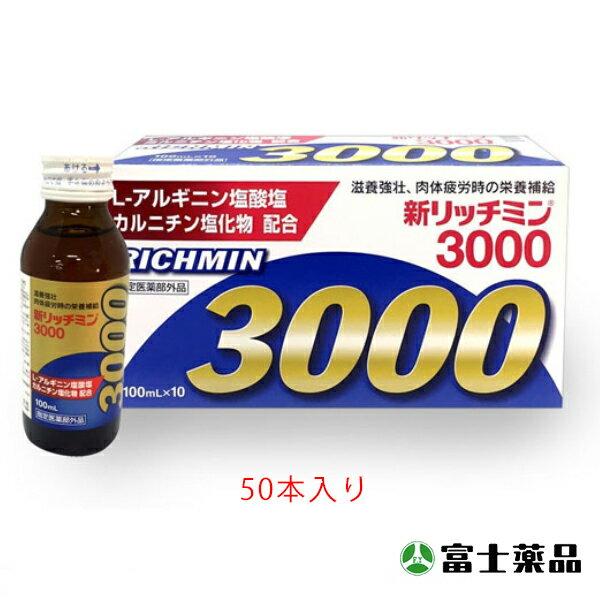 富士製薬『新リッチミン3000』