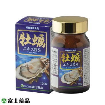 【送料無料】牡蠣エキス粒S 120粒 (富士薬品)牡蠣のサプリ