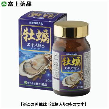 【送料無料】牡蠣エキス粒S 550粒 (富士薬品)牡蠣のサプリ 富士薬品