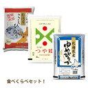 【送料無料】お米食べくらべセット!特別栽培米こしひかり+つや...