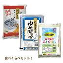 【送料無料】お米食べくらべセット!特別栽培米こしひかり+ゆめ...