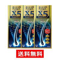 【第1類医薬品】リアップX5プラス(60mL)【3個】