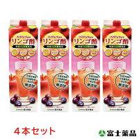 【富士薬品直販】りんご酢フジタイムPure