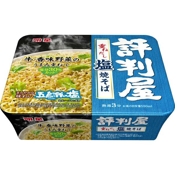 麺類, 焼きそば  104g12 (1) (AH)