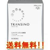 【第1類医薬品】 トランシーノii 240錠 (トランシーノ2 240錠 transinoii transino2 肝斑 トランシーノ 錠剤 しみ そばかす)  ※要メール返信 薬剤師からのメールをご確認ください