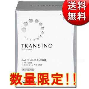 トランシーノII は、肝斑に効くトラネキサム酸を、肝斑改善成分として配合した1回2錠、1日2回服...