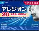 ★【第2類医薬品】 アレジオン20 12錠 (アレジオン20...
