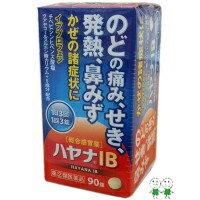 ★【第(2)類医薬品】ハヤナIB (90錠)風邪薬 錠剤 セイムス