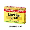 【第(2)類医薬品】 風邪薬 ジキナ顆粒ゴールド 12包 総...