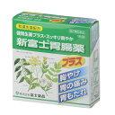 【第2類医薬品】 新富士胃腸薬プラス (18包)富士薬品 粉...