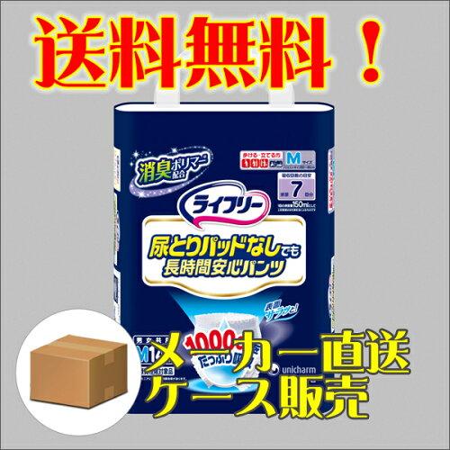 ライフリー尿とりパッドなしでも長時間安心パンツM14枚×4パック(ユニチャーム)【49...
