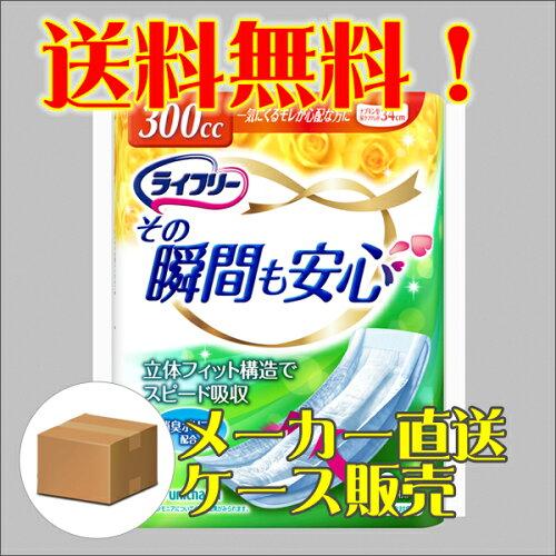 ライフリーその瞬間も安心12枚×12パック (ユニチャーム)【4...