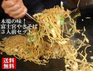 富士宮やきそば3食セット 送料無料