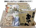 富士宮焼きそば&静岡おでんセット( 送料無料/ヤマト運輸 )の商品画像